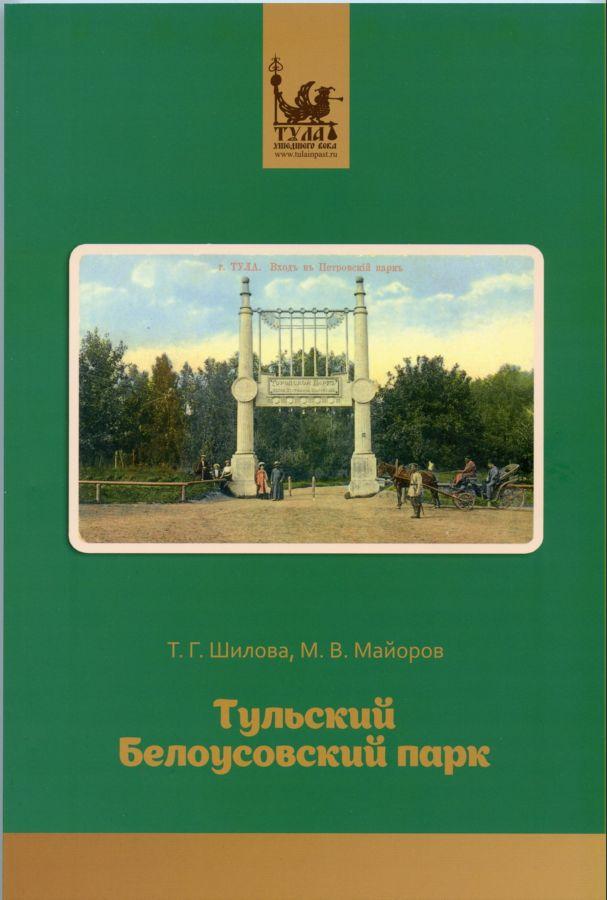"""Обложка книги """"Тульский"""
